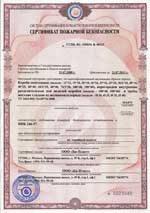 Лицензия электрика, пажарная безопасность